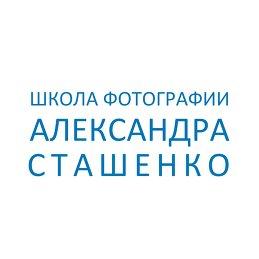 Школа фотографии Александра Сташенко