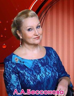 Людмила Бессонова