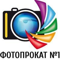 Фотопрокат Калининград