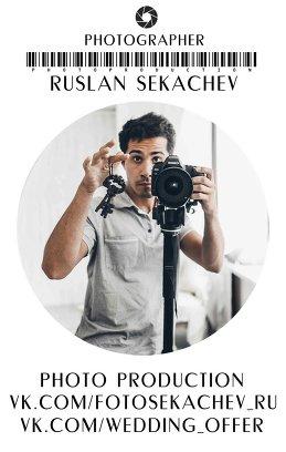 Руслан Секачев