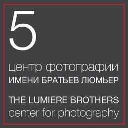 Центр фотографии им.братьев Люмьер