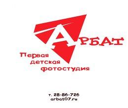 """Первая Детская Фотостудия """"Арбат"""""""
