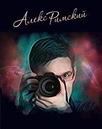 Алекс Римский