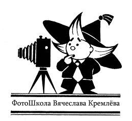 Вячеслав Кремлёв