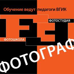 фотошкола ФОТОГРАФ