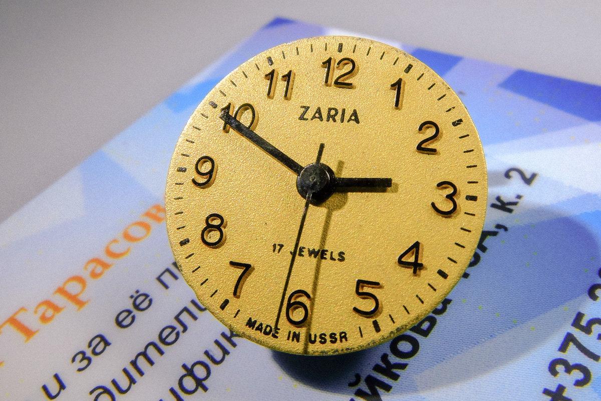 Часы - Михаил Тарасов