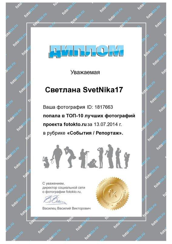 Диплом за фото http://fotokto.ru/id124114#photo1817663 - Светлана SvetNika17