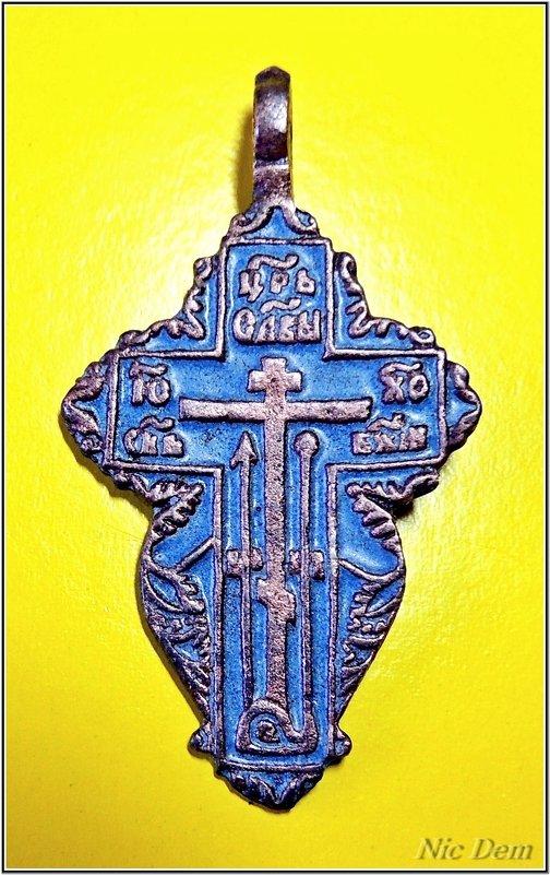 Символ...Веры...! - Николай Дементьев