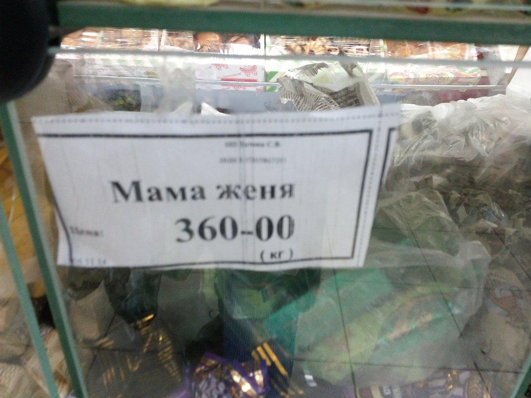 Теперь и в конфетах... - Михаил Чумаков