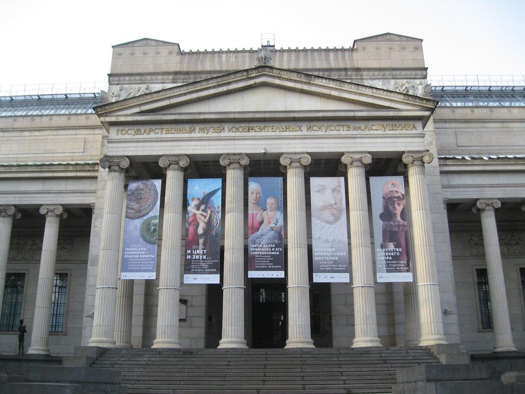Музей Пушкина - Джулия К.