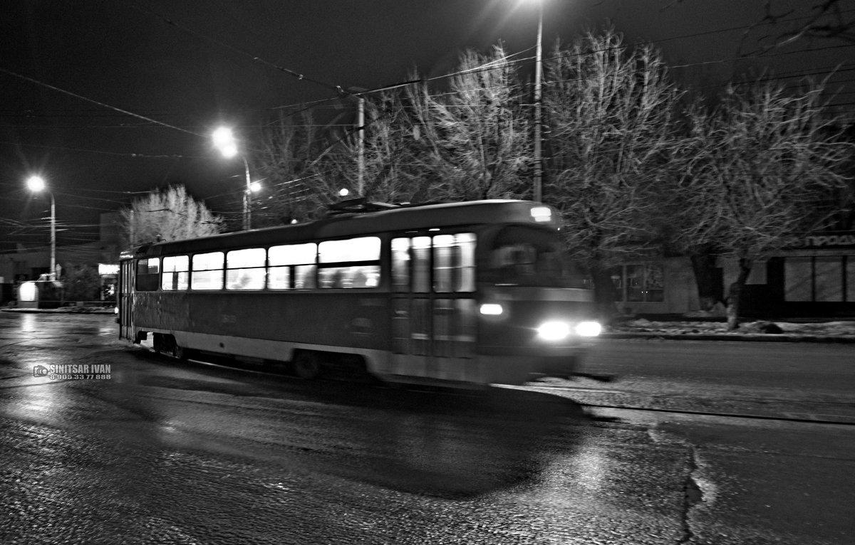 Ночной трамвай - Иван Синицарь