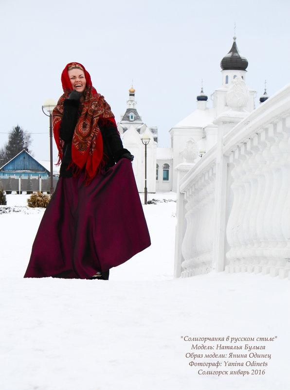 Русская душа - Yana Odintsova