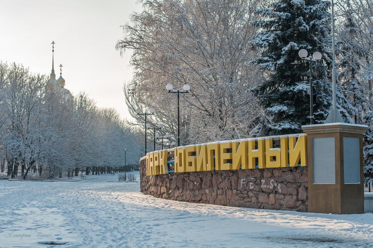 Парк - Екатерина Исаенко