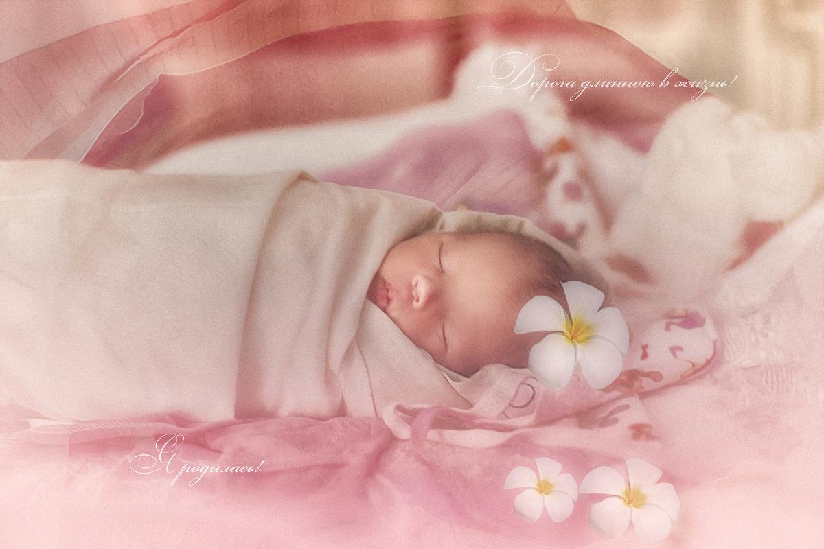 Я родилась! - Anastasiya Ageeva