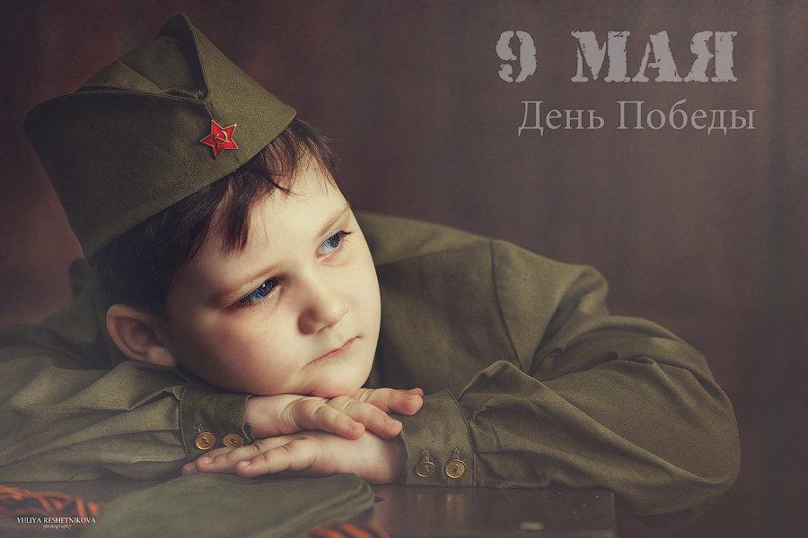 день победы - Юлия Решетникова