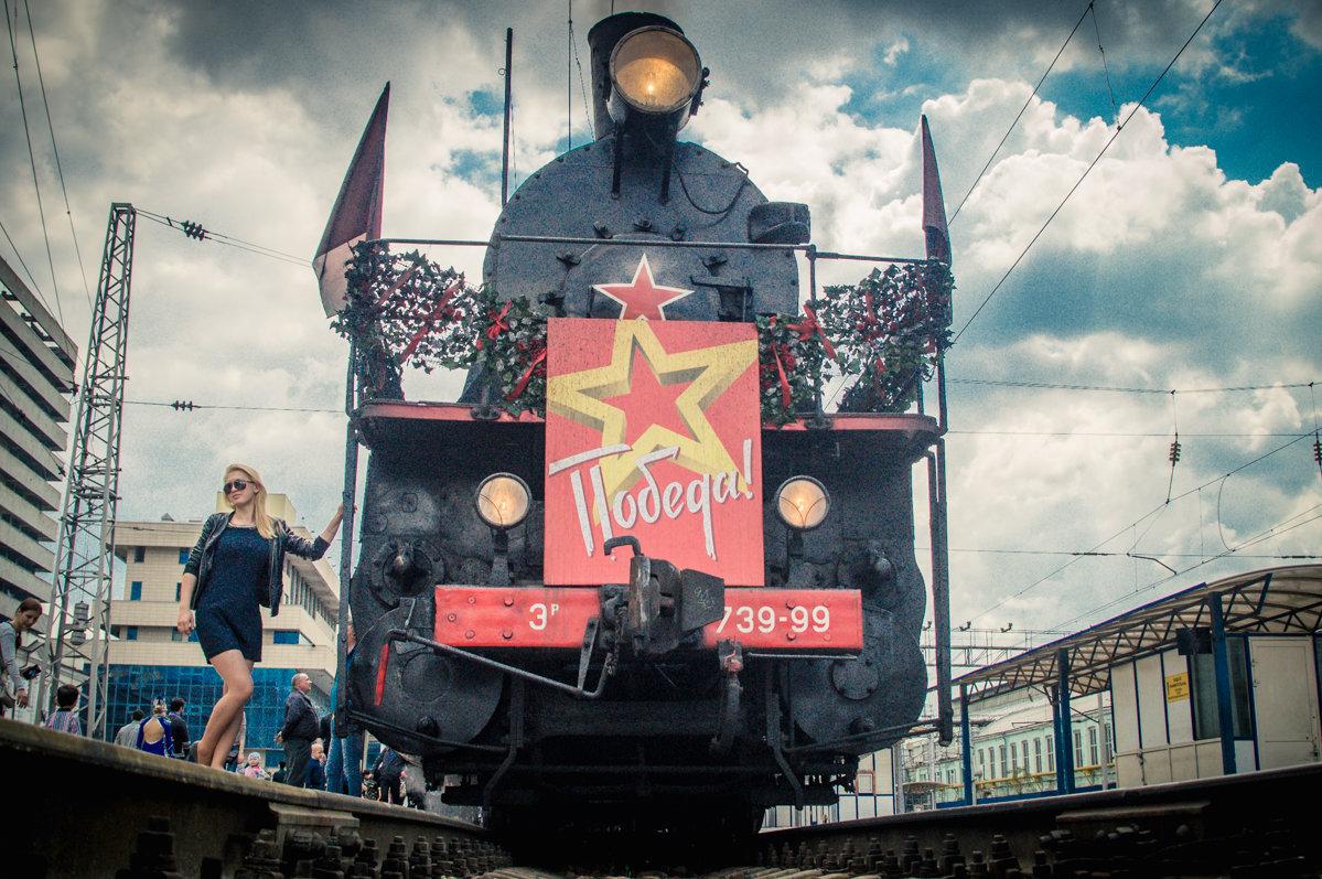 Поезд Победы - Сергей Шруба