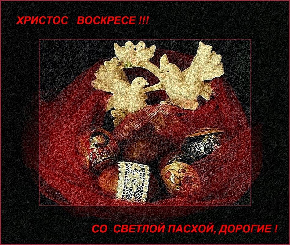 СВЕТЛОЙ ПАСХИ !!!.... Христос Воскресе ВОИСТИНУ !!! - Валерия  Полещикова