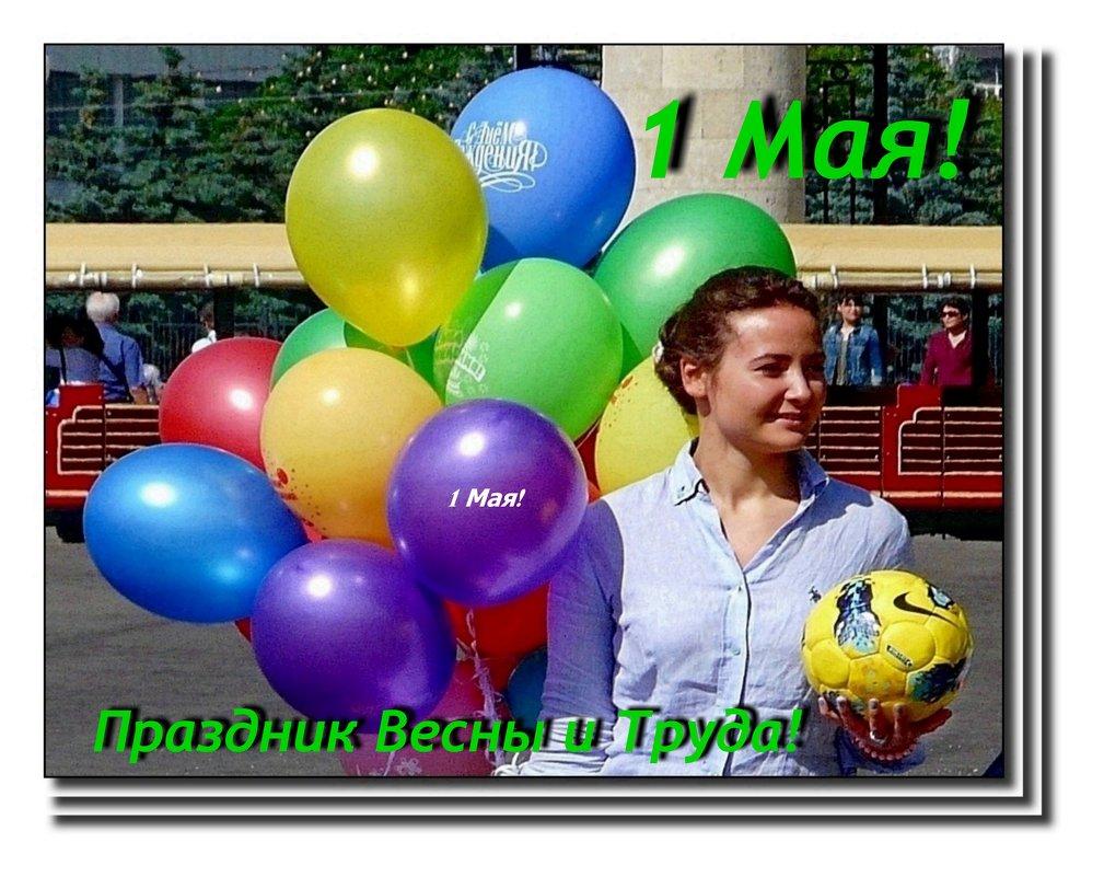 С праздником Весны и Труда! - Наталья (Nata-Cygan) Цыганова