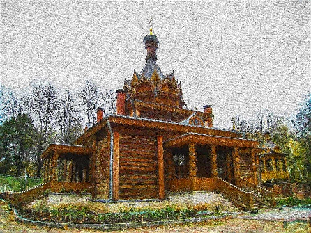 Храм в парке. - Василий Ярославцев