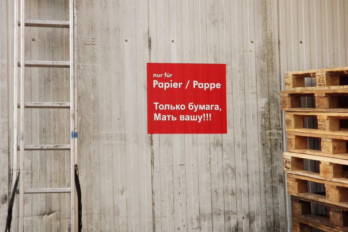 Германия..(надпись над контейнером для сбора бумаг) - Эдвард Фогель