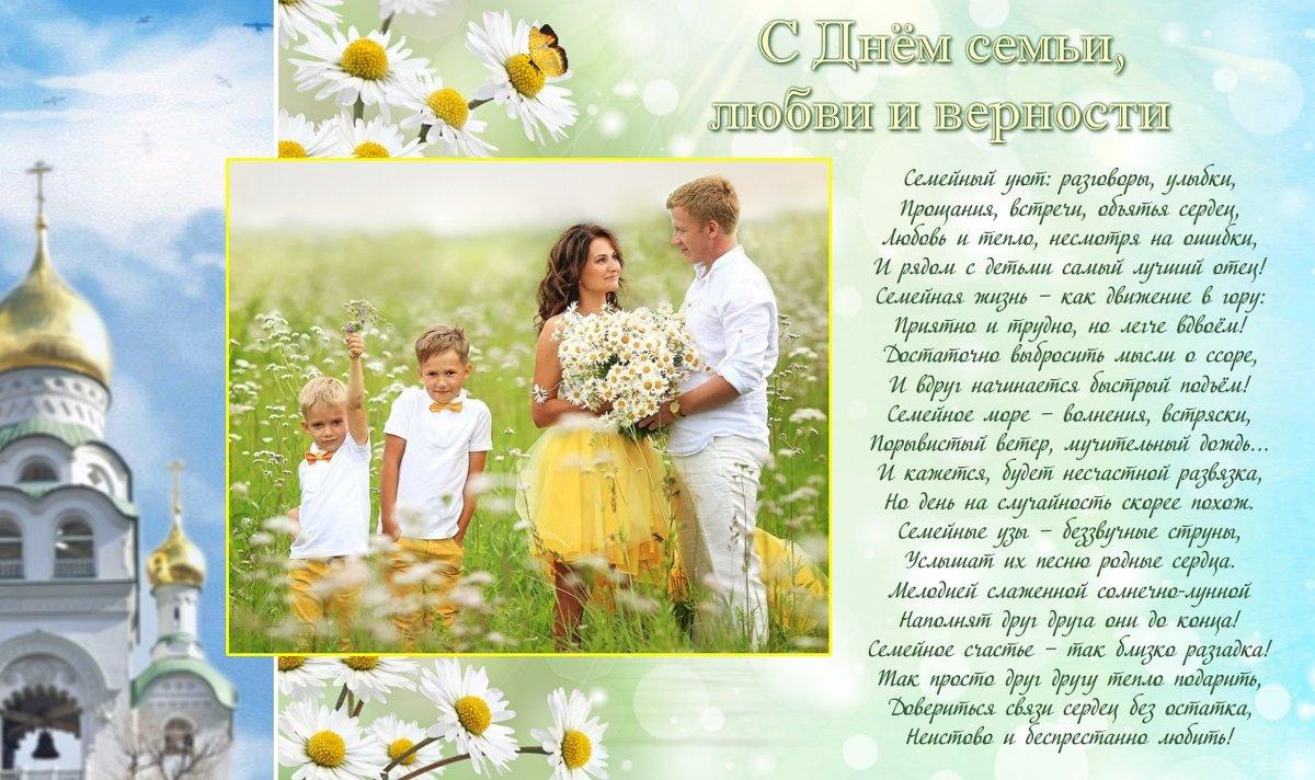 7 июля день семьи любви и верности поздравления 57