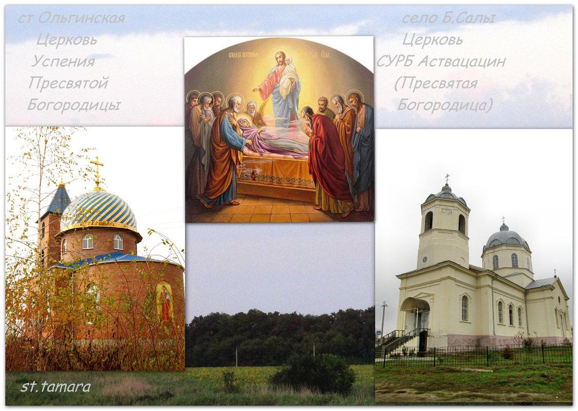 Две церкви - один праздник... - Тамара (st.tamara)