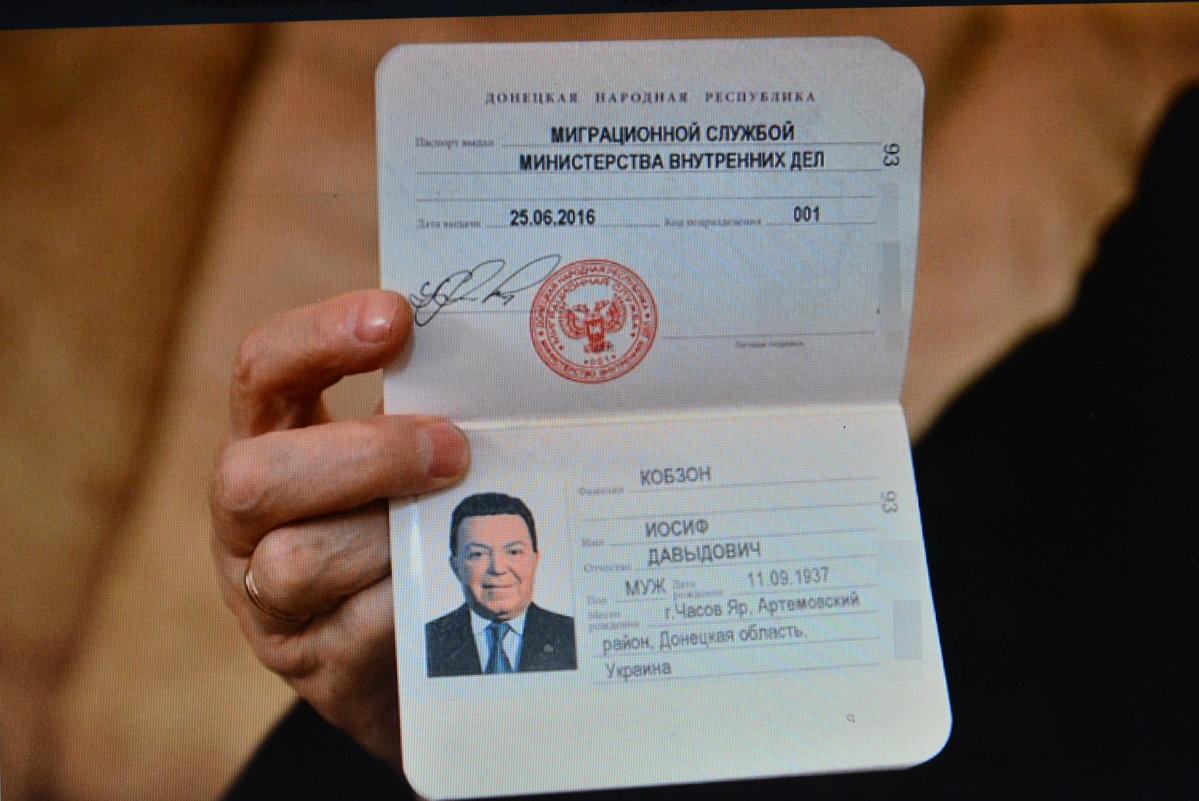 Паспорт гражданина ДНР - Игорь Д
