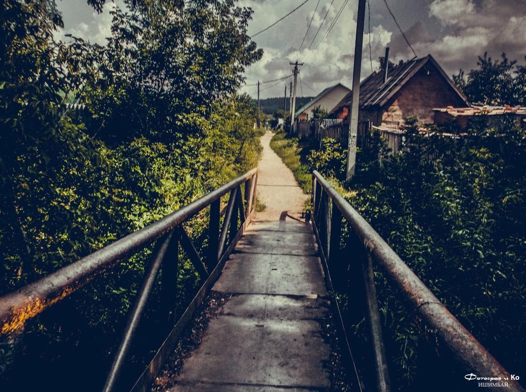 Дорога через мост - Вячеслав Баширов