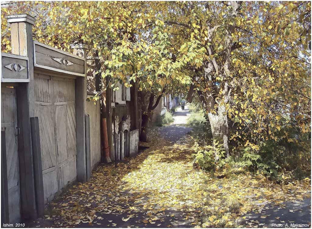Осень - Александр Максимов