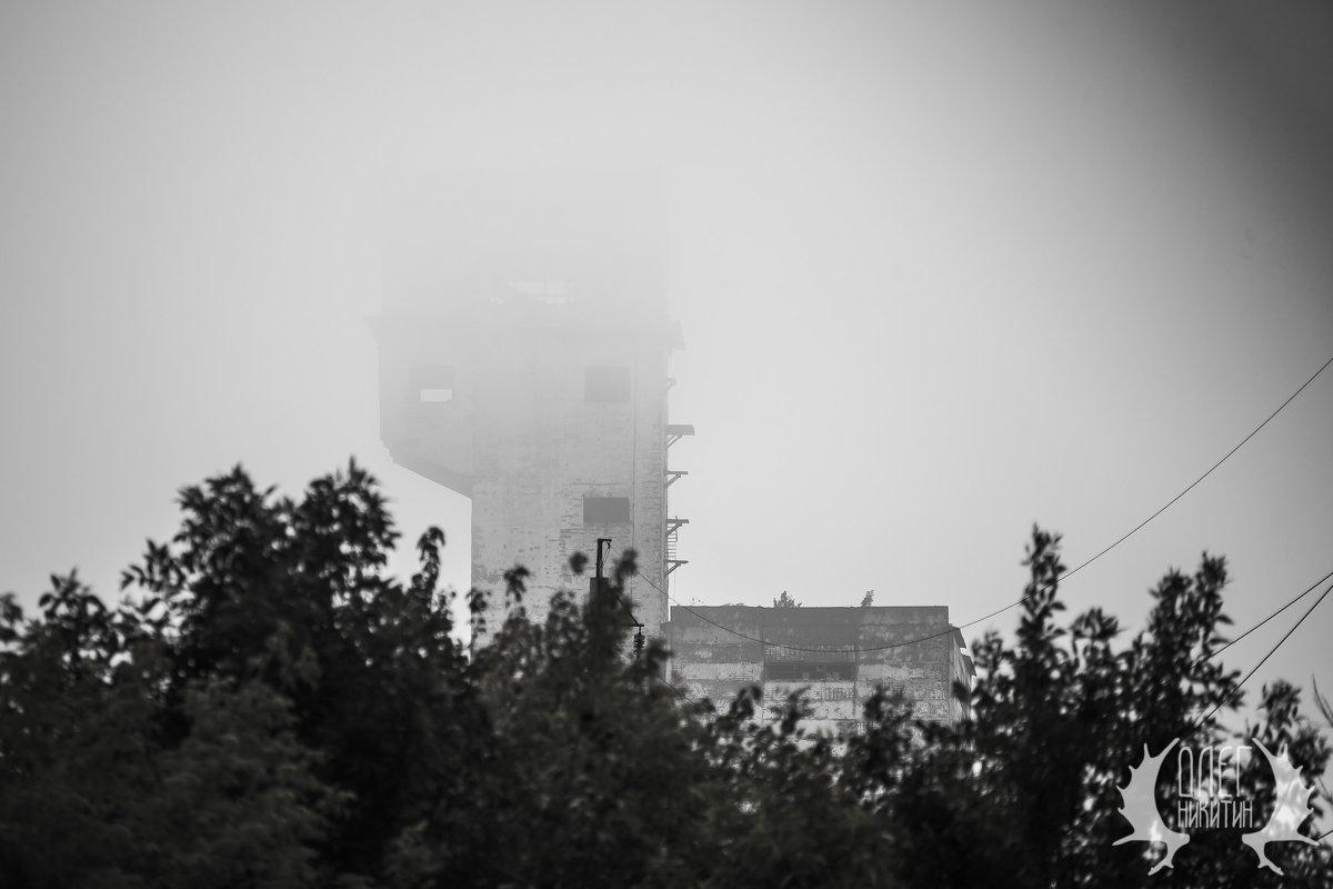 Шахта 6/7 в тумане - Олег Никитин