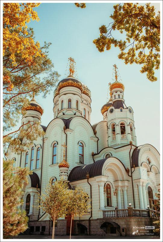 Храм рукотворный - Сергей Урюпин