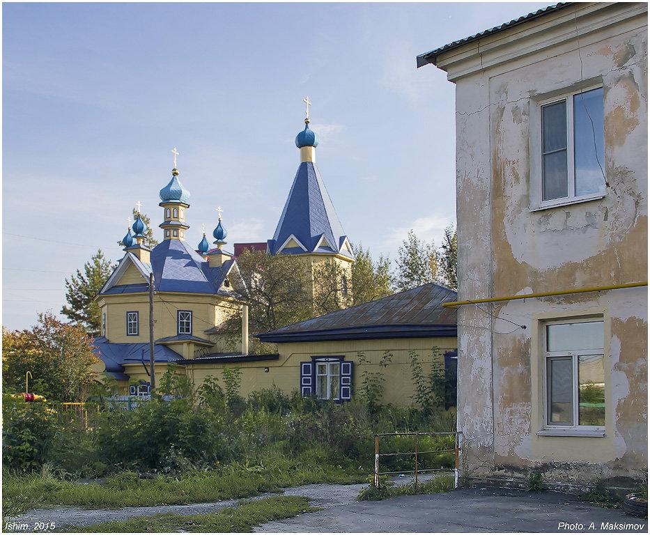 Ишимский дворик - Александр Максимов