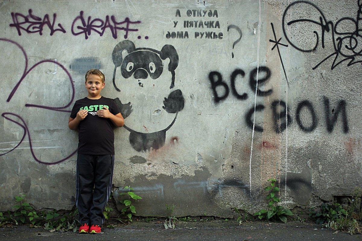 Янчик - Вадим Лысенко