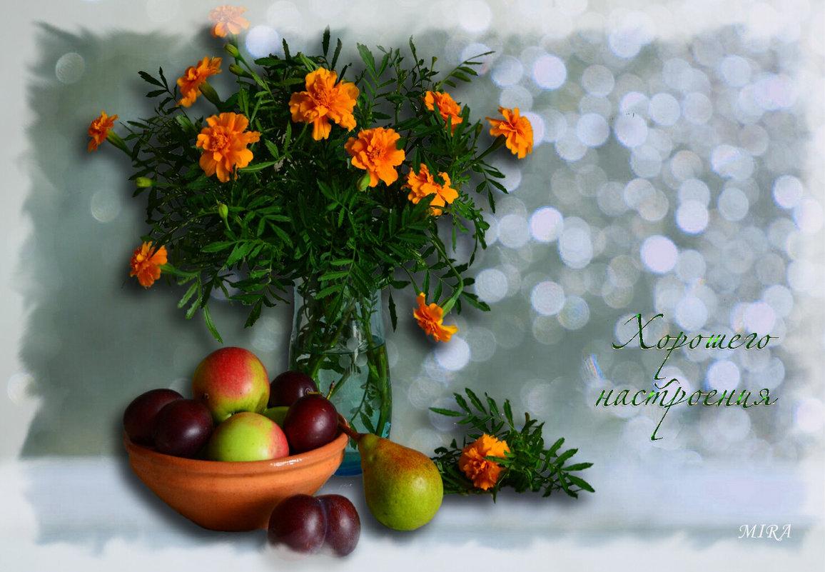 Хорошего настроения и хороших выходных вам, друзья! - *MIRA* **