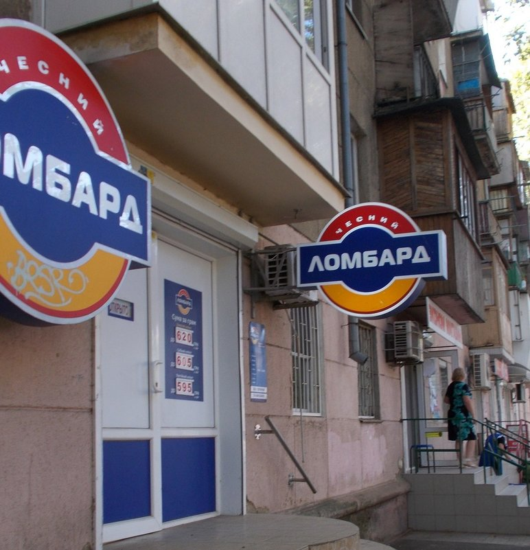 """""""Честный ломбард"""" - это только в Одессе! - Александр Скамо"""