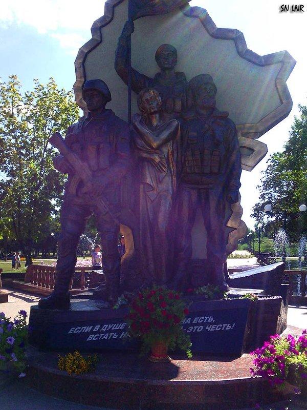 """Памятник """"Они воевали за Родину!"""" в Луганске - Наталья (ShadeNataly) Мельник"""