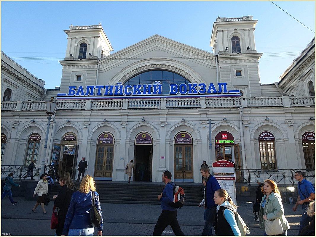 Балтийский вокзал - Вера
