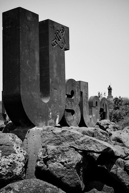 Буквы в камне - galidob