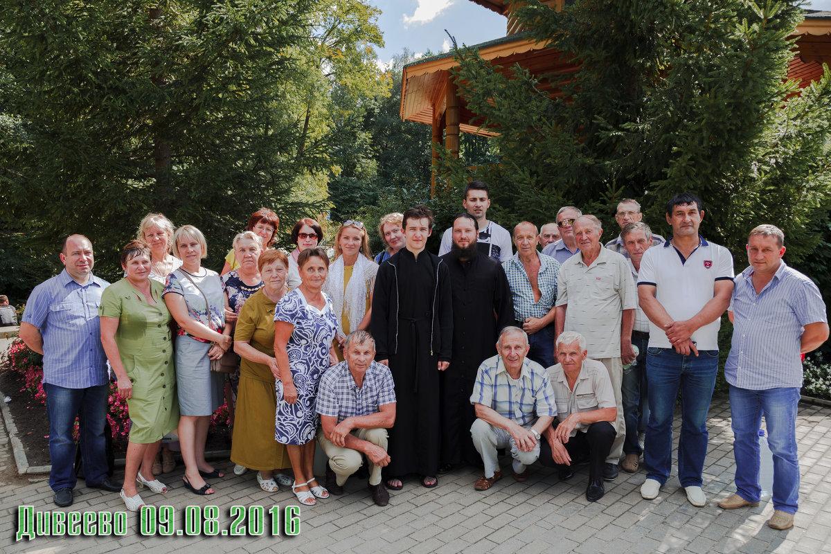 Дивеево - Сергей Якушенков