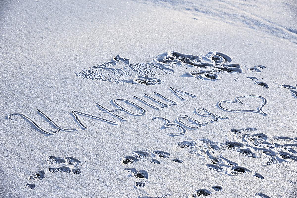 Два слова на снегу. - юрий Амосов