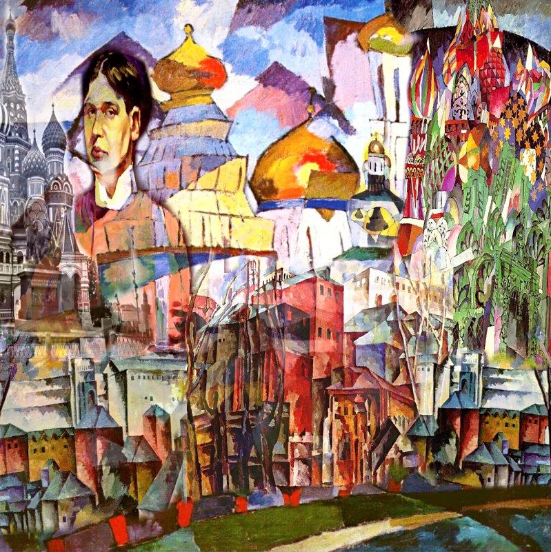 Москва Аристарха Лентулова - Светлана Щербакова