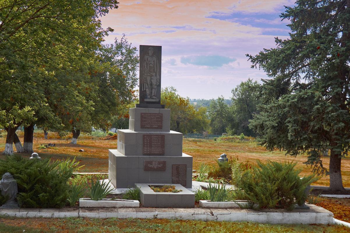 Памятник погибшим в Великой Отечественной войне - Сергей Малый