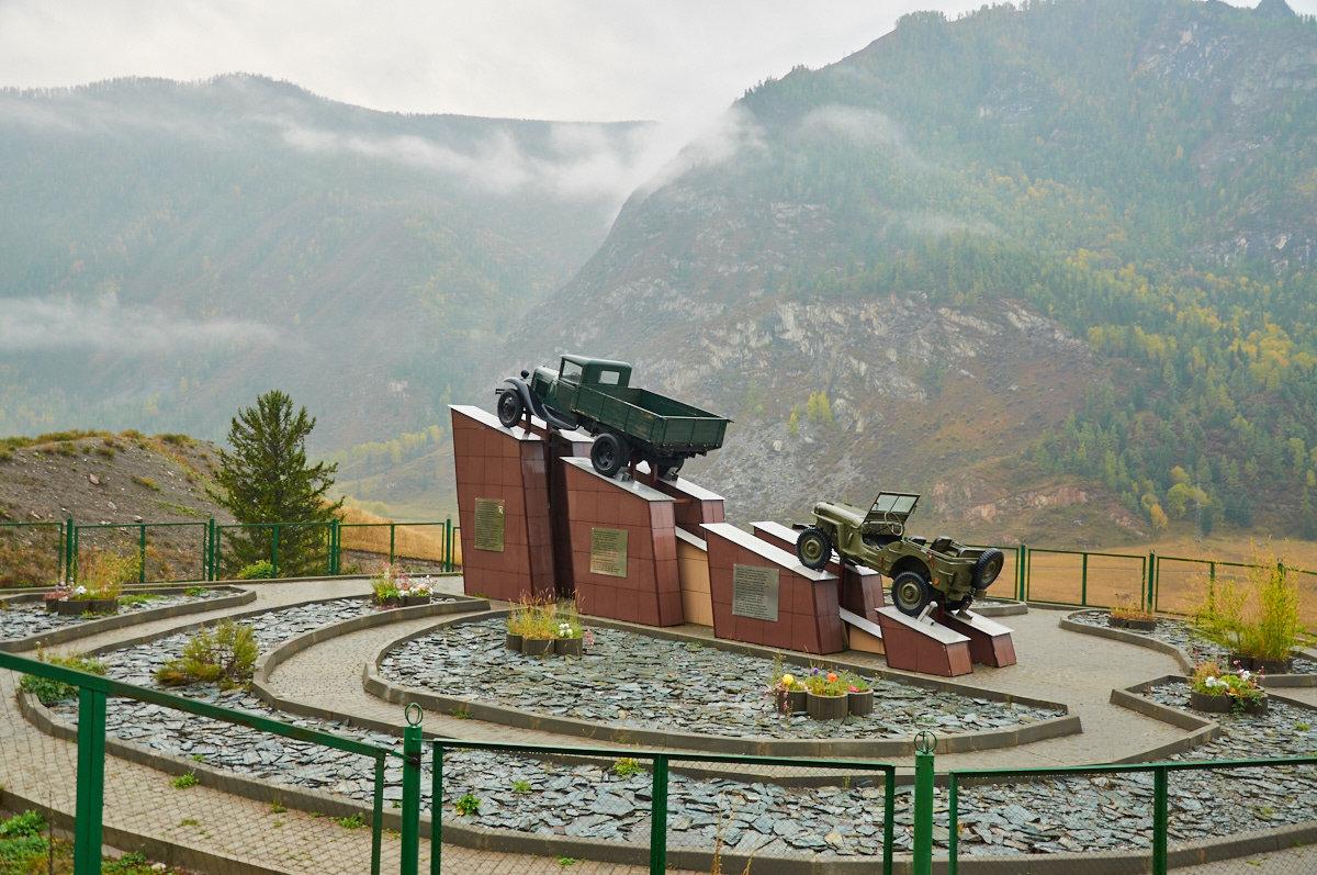 памятник на Чуйском тракте - Николай Мальцев
