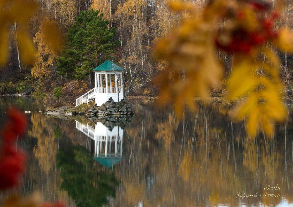 Озеро Ая - Константин Лавренчук