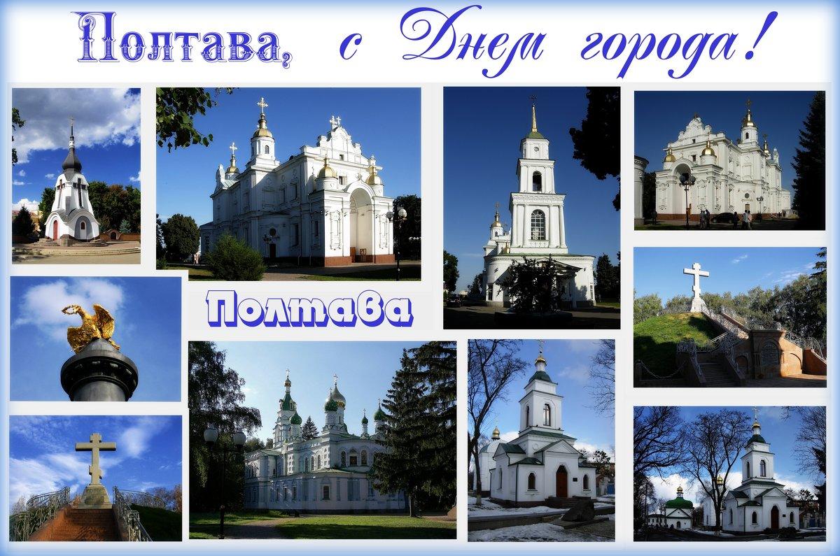 23 сентября Полтава отмечала День города! - *MIRA* **