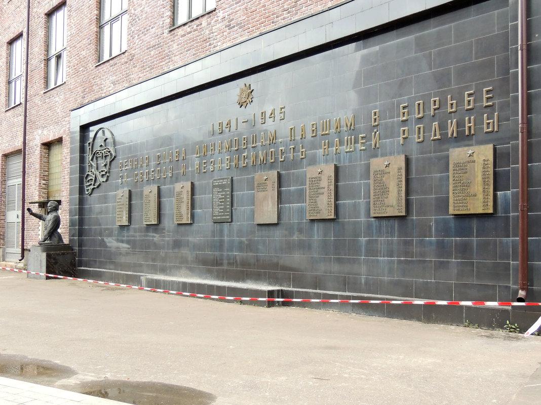 Памятник погибшим в годы войны Динамовцам - Александр Качалин