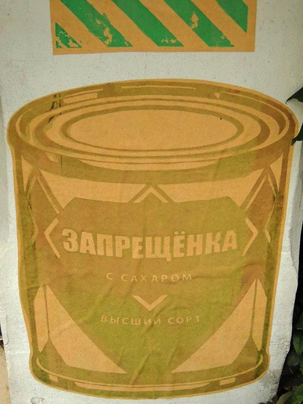 Запрещенка - Александр Качалин
