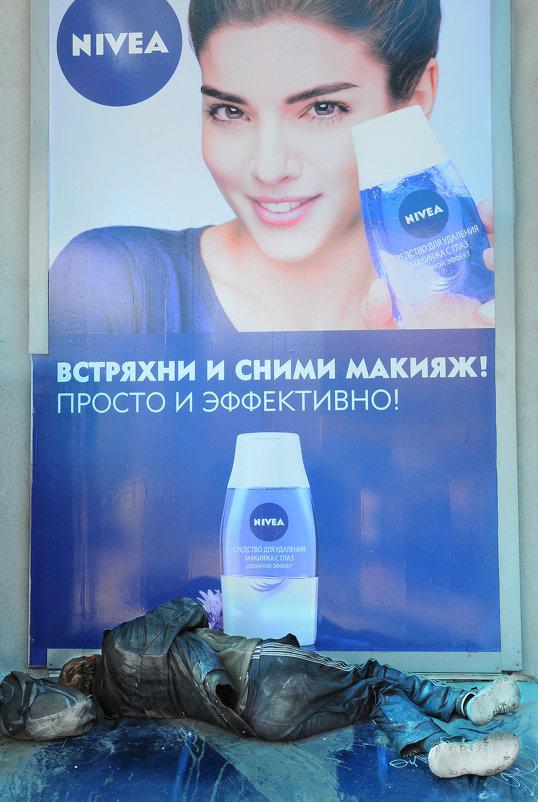 Сними макияж! - Игорь Юрьев