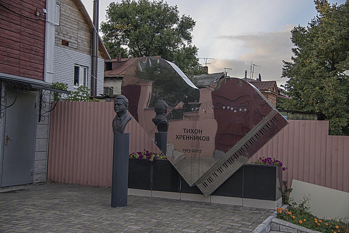 Дом-музей Т. Хренникова. - Яков Реймер