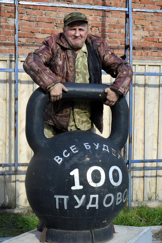 Валера и 100-пудовая гиря - Дмитрий Петренко